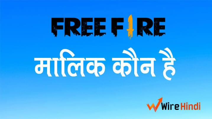 free fire ka malik kon hai